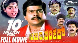 CBI Shankar -- ಸಿ.ಬಿ.ಐ.ಶಂಕರ್| Kannada Full HD Movie |  Shankarnag, Devaraj, Suman Ranganath