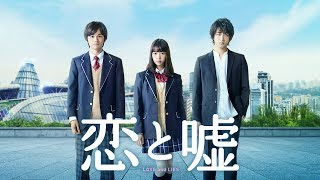 [teaser] Love And Lies [Live Action 2017]