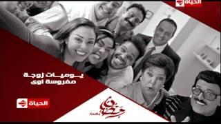 برومو (3) مسلسل  يوميات زوجه مفروسة أوي - رمضان 2015 | Official Trailer