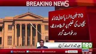Breaking News   Maryam Nawaz Corruption 70 milion dollors on application hearing