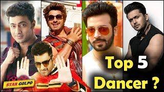 নাচে দুই বাংলার সেরা কে ? Top Bengali Actors who can Dance Shakib Khan Dev Jeet Ankush Arifin Shuvoo