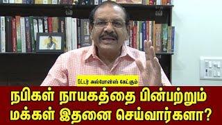 நபிகள் நாயகத்தை பின்பற்றும் மக்கள் இதனை செய்வார்களா | Tamil Muslim TV | Peter alphonse Speech