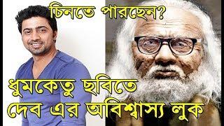 Dev Dhumketu First Look | ধূমকেতু ছবিতে দেব-এর লুক প্রকাশ্যে এলো | Dev look in Dhumketu Bengali Film