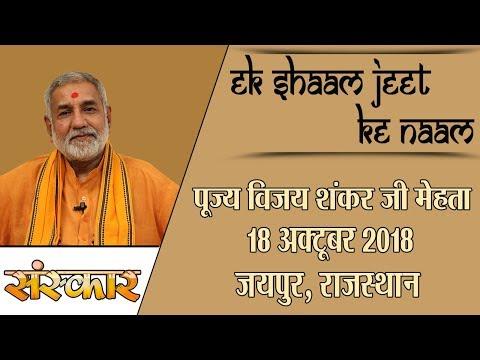 Xxx Mp4 Ek Sham Jeet Ke Naam By PP Vijay Shankar Ji Mehta – 18 October Jaipur 3gp Sex