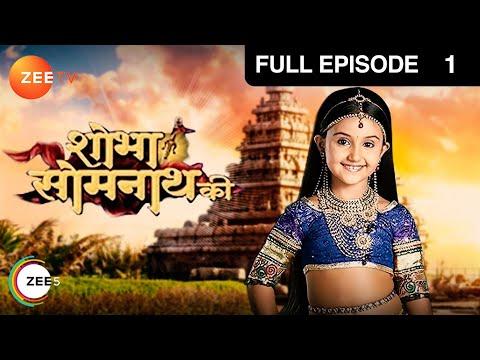 Shobha Somnath Ki - Episode 1