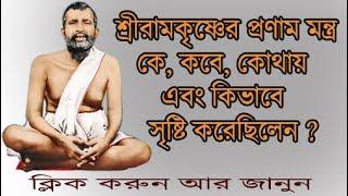 Who Created The Pranam Mantra of SRI RAMAKRISHNA - শ্রীরামকৃষ্ণের প্রণাম মন্ত্র  কিভাবে সৃষ্টি হল ?