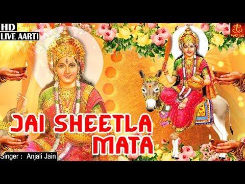 Xxx Mp4 Om Jai Sheetla Mata Aarti शीतला माता आरती Anjali Jain Latest Full HD Sheetla Mata Aarti 3gp Sex