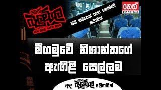 ඔබ මෙතෙක් නොඇසූ කථාවක් (Balumgala 2018-04-19)
