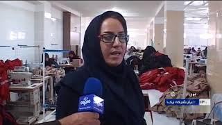 Iran Khomeini Relief Foundation helps Dress workers, Khoy city كمك كميته امداد توليدي پوشاك خوي