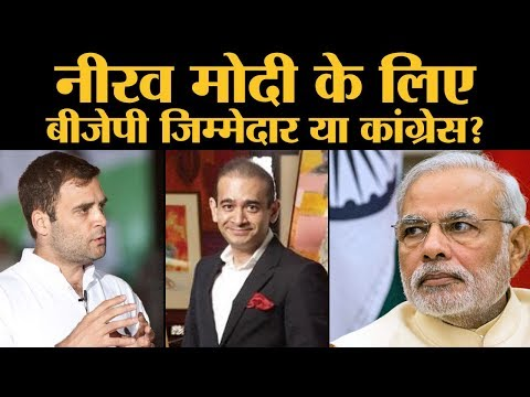 Nirav Modi ने PNB को जो चिट्ठी लिखी उससे क्या पता चलता है PNB Scam Narendra Modi