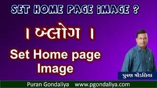 Set Blog Home page's image- Video in Gujarati | Puran Gondaliya