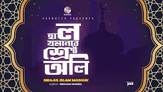 Sirajul Islam Mashuk - Hal Jamanar Sreshtho Oli | Sirajam Munira | Soundtek
