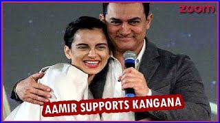 Aamir Khan Stands By Kangana Ranaut As Bollywood Boycotts Her | Bollywood News