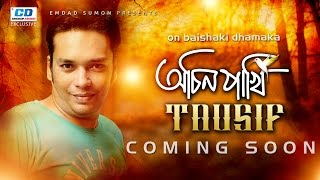 Ochin Pakhi by Tawsif | Lyrical Video | Official Promo | 2017