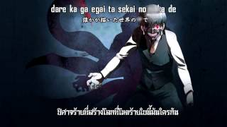 Tokyo Ghoul Staffel 1 Full Intro song