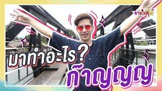 ตามใจตุ๊ด | EP.4 | มาทำอะไรก๊าญญญ!!!
