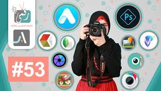 افضل 10 تطبيقات لتعديل وتحرير الصور اندرويد و ايفون