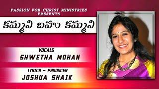 KAMMANI కమ్మనీ-Singer Shweta Mohan by Joshua Shaik-Album Jushti-LATEST NEW Telugu Christian Song