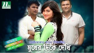 Bangla Natok: Mukher Dike Dekhi  | Nadia Afrin Mim, Nayeem | Directed By Serniabad Shawon