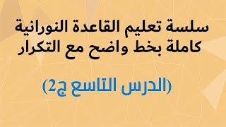 الدرس التاسع ج2 القاعدة النورانية نور محمد حقاني كلمات واضحة