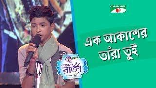 Ek Akasher Tara Tui | Shofiqul | ACI XTRA FUN CAKE CHANNEL I GAANER RAJA | Channel I TV