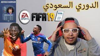 فيفا 19  الطاقات الرسميه للاعبين الدوري السعودي ! لاعب ب120 مليون !!!