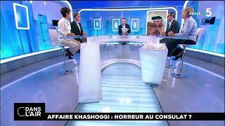 Affaire Khashoggi : horreur au consulat ? #cdanslair 19.10.2018