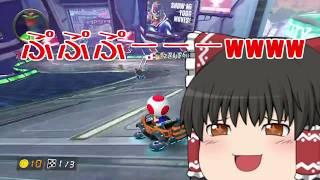 【ゆっくり実況】ゆっくり達のマリオカート8 第2期 part6