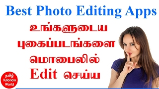 Best Photo Editing Apps for Android Tamil Tutorials_HD
