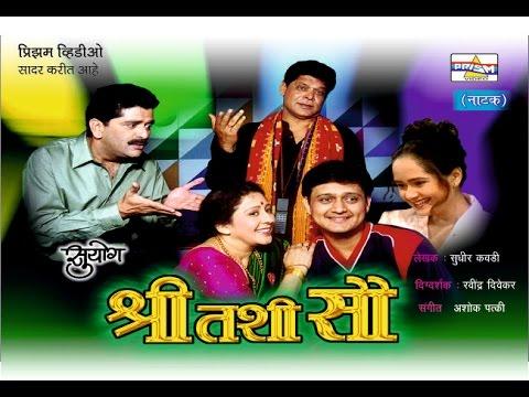 Shri Tashi Sau- Marathi Comedy Natak