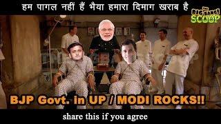MODI ROCKS !!   BJP BIG Victory in UP   Spoof