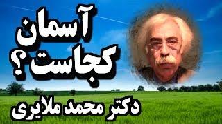 Iran, دکتر محمد ملايري « آسمان چيست و کدام است؟ »؛