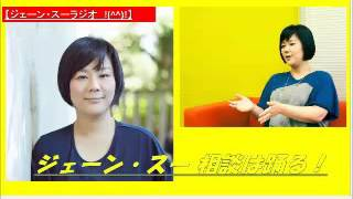 【ジェーンスー相談は踊る】2015 12 5(土曜日)