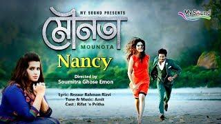 Mounota - মৌনতা by NANCY | Soumitra | Bangla New Song 2018