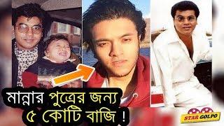 মান্নার পুত্রের জন্য পাঁচ কোটি টাকার বাজি ! Actor Manna Son Siam Imtemas New Movie