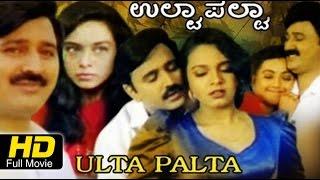 Ulta Palta   #Comedy   Kannada Full HD Movie   Ramesh Aravind, Kokila, Pooja   Latest 2016 Upload