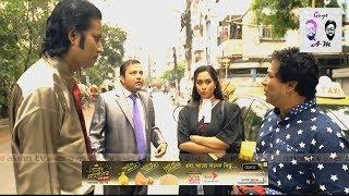 আসিতেছে তারা খান | Bangla Natok Scene