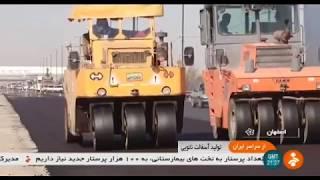 Iran made Nano Asphalt production, Isfahan university of technology نانو آسفات دانشگاه اصفهان ايران