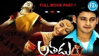 Athadu (2005) Full Movie Part 1/2 - Mahesh Babu - Trisha - Trivikram Srinivas