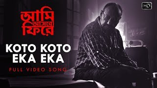 Koto Koto Eka Eka ( কত কত একা একা )  | Aami Ashbo Phirey | Video Song | Anjan Dutt | Neel Dutt | SVF