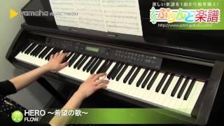 HERO ~希望の歌~ / FLOW : ピアノ(ソロ) / 中級