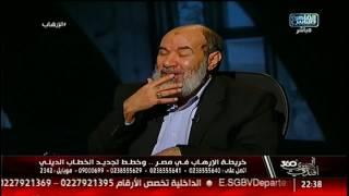 المصرى أفندى 360 | لقاء مع د.ناجح إبراهيم حول خريطة الإرهاب فى مصر