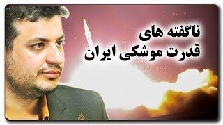 ناگفته های قدرت موشکی ایران از زبان استاد رائفی پور