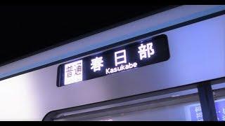 【レア幕】13000系普通春日部行き(東武線人身事故による臨時ダイヤ) 春日部到着