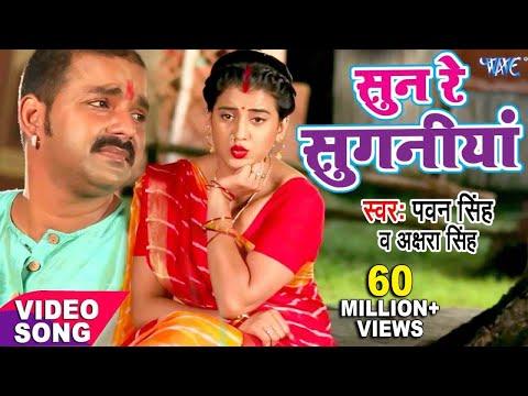 Xxx Mp4 Pawan Singh Akshara का नया देवी गीत Sun Re Suganiya Mai Ke Chunari Bhojpuri Devi Geet 3gp Sex