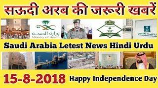 15-8-2018 Saudi News Hindi Urdu !!! Saudi Arabia Letest News Update..By Socho Jano Yaara