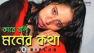 Kare Boli Moner Kotha (কারে বলি মনের কথা ) । Bangla Full Song । Official Music Video - 2017