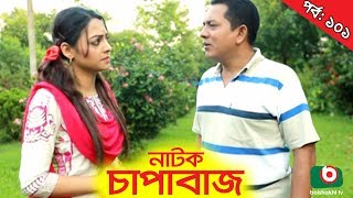 Bangla Comedy Natok | Chapabaj EP - 101 | ATM Samsuzzaman, Hasan Jahangir, Joy, Eshana, Any