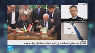 المصالحة الفلسطينية في القاهرة .. ما الجديد؟