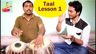 How+to+sing+with+Taal+Lesson+1